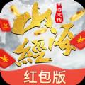 山海经app