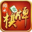 南通棋牌app官网版