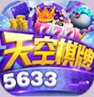 天空棋牌5633最新版