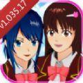 櫻花校園模擬器1.035.17版