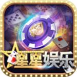 星星娱乐(注册送38元)
