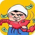 龙虾养成记app