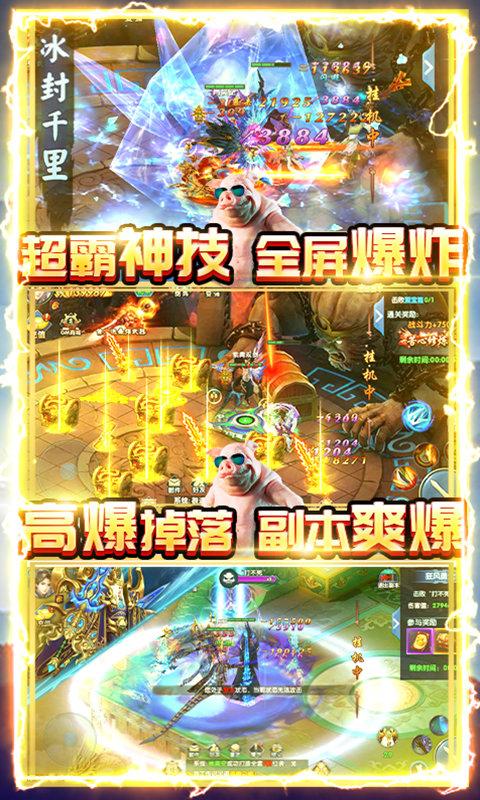 紫青双剑送500R充值版游戏截图