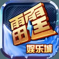 雷霆棋牌娱乐app