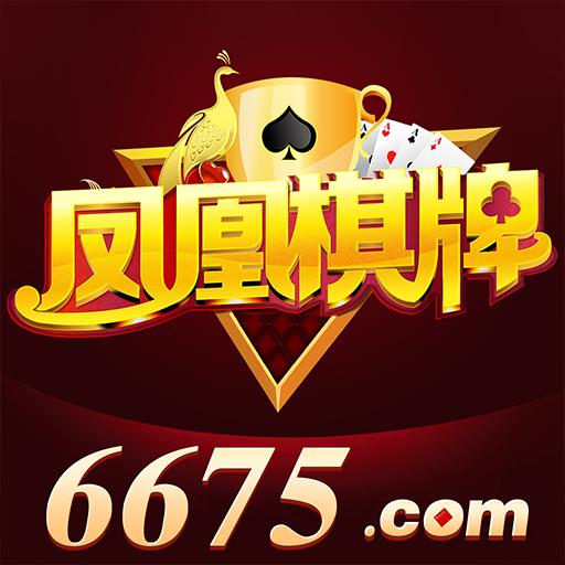 6675凤凰棋牌