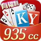 935cc棋牌app