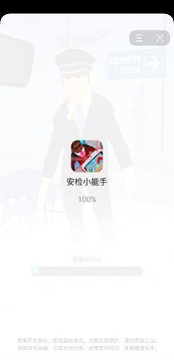 安检小能手下载-抖音安检小能手游戏下载