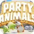 动物派对中文版游戏