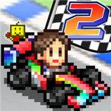 冲刺赛车物语2游戏