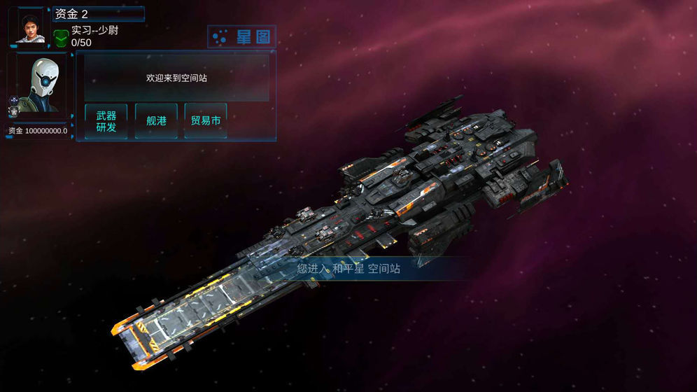 无限舰队战争