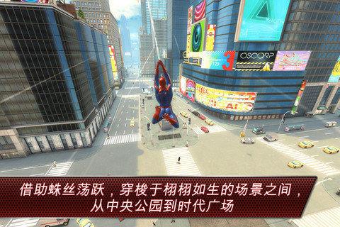 超凡蜘蛛侠1破解版