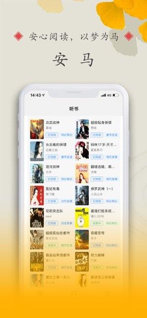 安马小说app截图