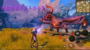 模拟狩猎系列手游合集