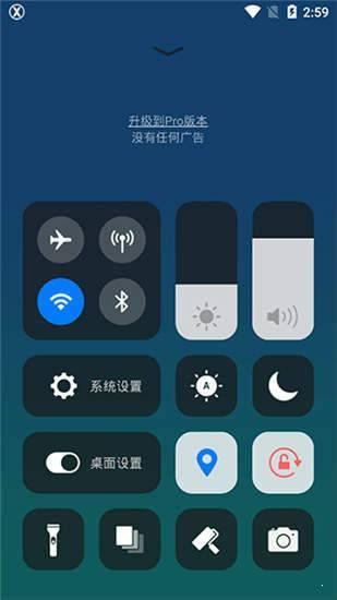 x桌面app截图