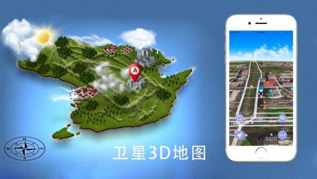 北斗3D地图