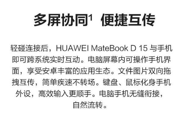 华为MateBook D 14锐龙版会不会卡?华为matebook d14评测
