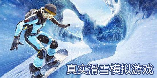 真实滑雪模拟游戏