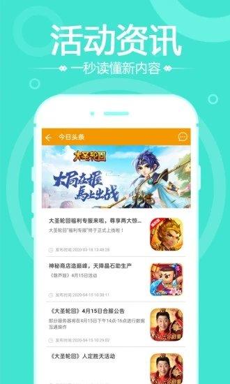 会玩社区app截图