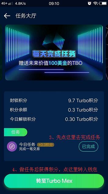 Turbo Mex区块链app截图