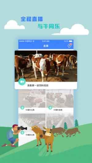 牛萌萌app截图