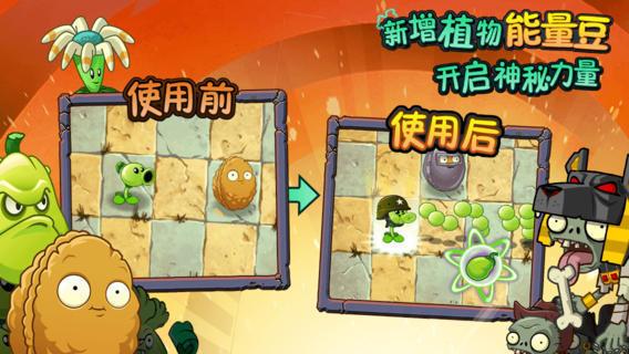 植物大战僵尸2全植物全五阶内购破解版
