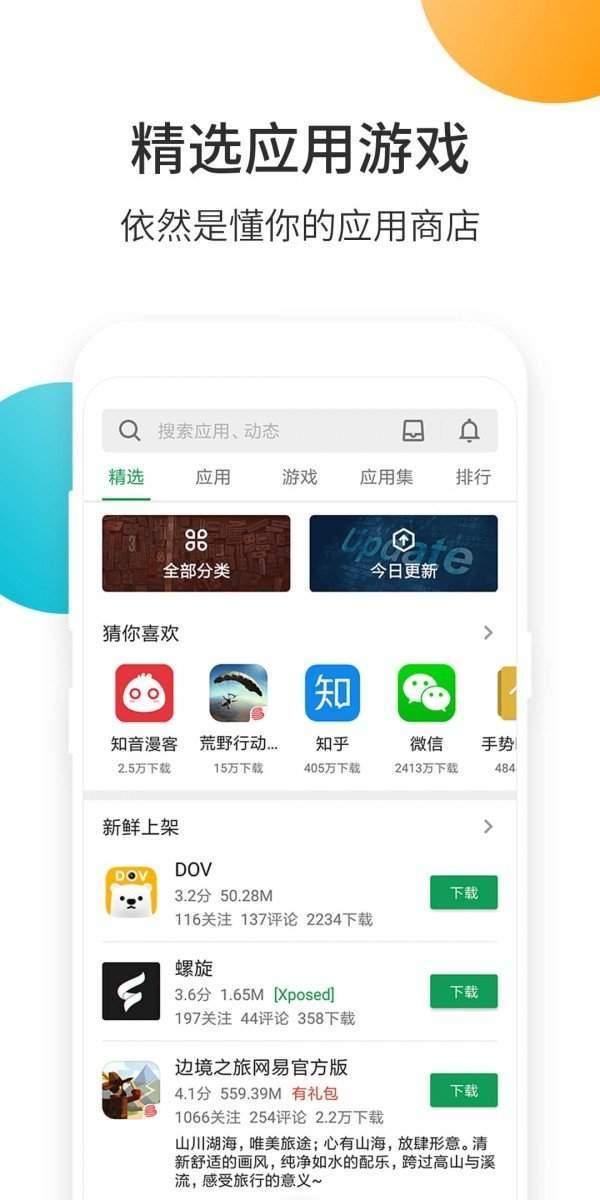 酷安市场app截图