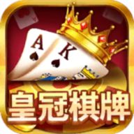 皇冠棋牌app