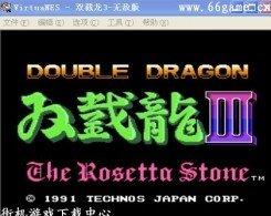 双截龙3可选boss版