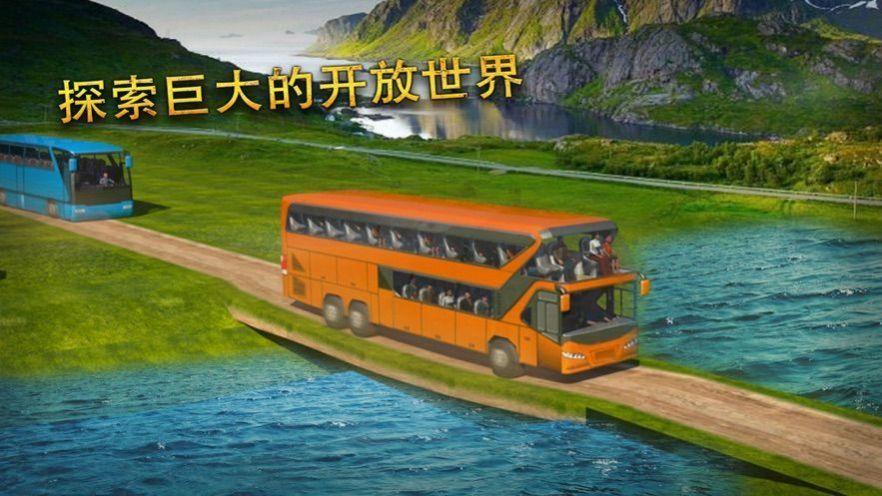 大巴车模拟器