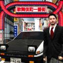 东京驾驶模拟器