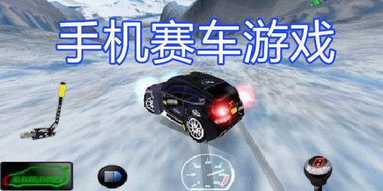 好玩的手机赛车游戏