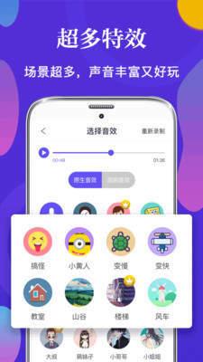 pp语音变声器app截图