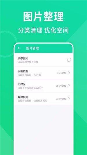 绿色清理大师app截图