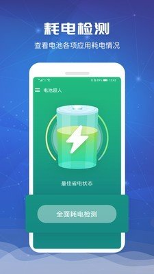 电池超人app截图