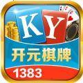 开元1383棋牌苹果版