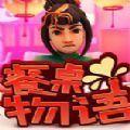 餐桌物语模拟器手机版中文