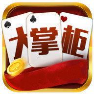 大掌柜棋牌娱乐app
