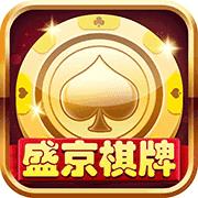 盛京棋牌2020官方版
