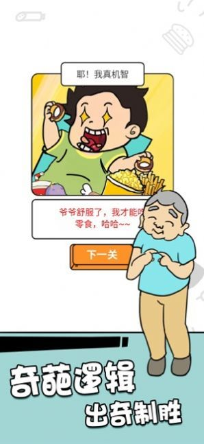 偷吃零食游戏截图