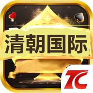 清朝国际棋牌