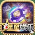 星星娱乐app