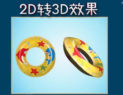ps将2D物体转为3D效果