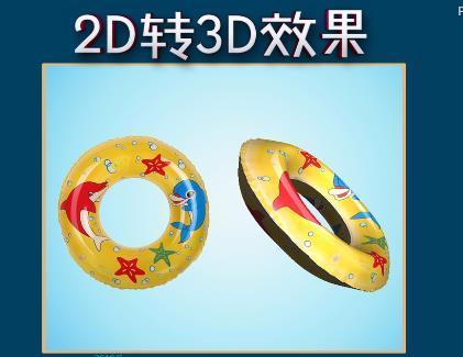ps將2D物體轉為3D效果