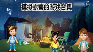 模拟露营的手机游戏推荐