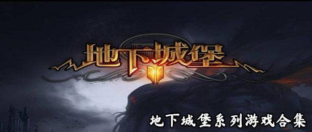 地下城堡系列游戏合集