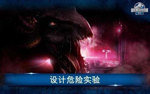 侏罗纪世界3破解版下载--侏罗纪世界3破解版全关卡解锁