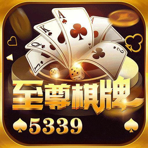 至尊棋牌5339