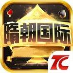隋朝国际棋牌app