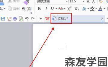 制作wps文字文档背景的技巧