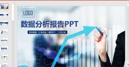 PPT模板背景制作的技巧